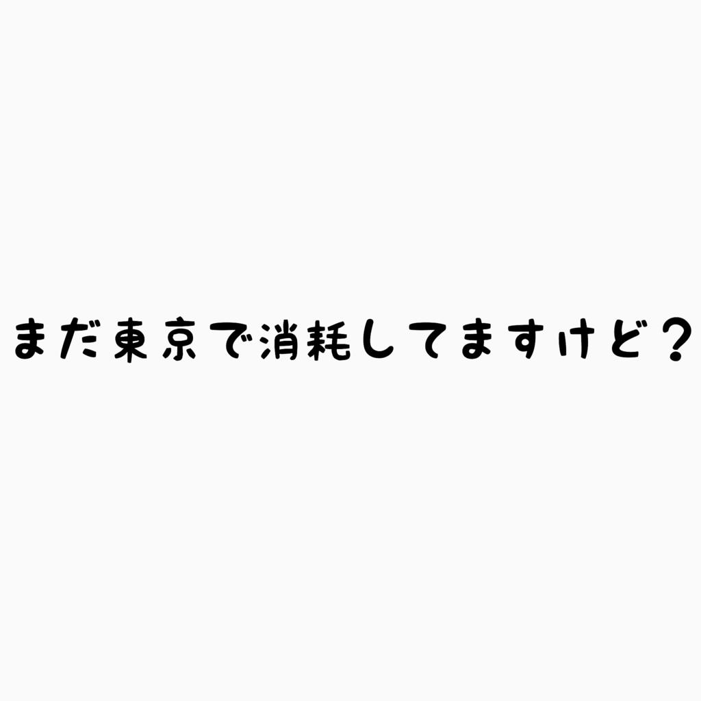 f:id:atsushihigeta:20170309204555p:plain