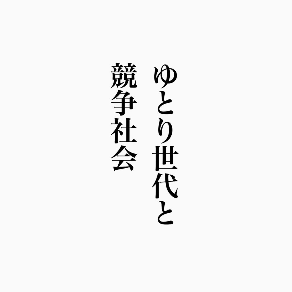 f:id:atsushihigeta:20171208064449j:plain