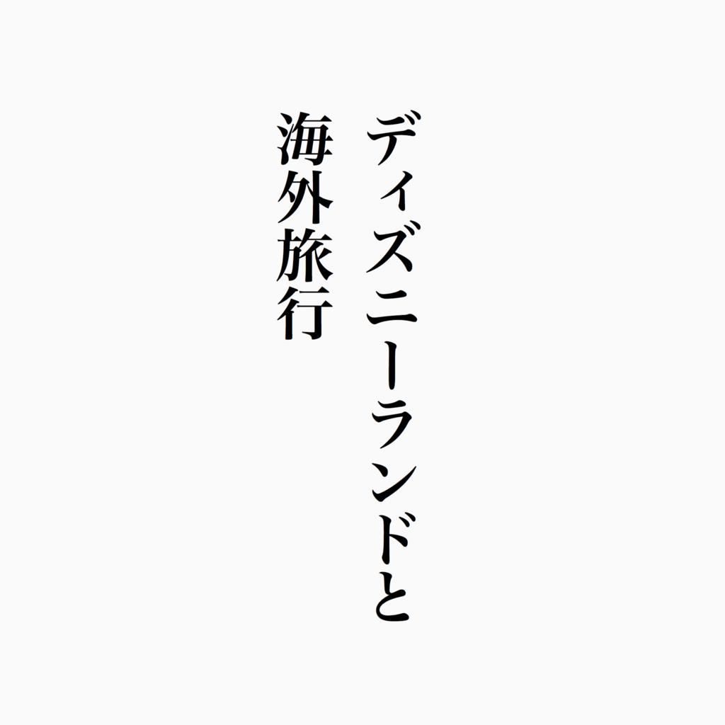 f:id:atsushihigeta:20171208194830j:plain