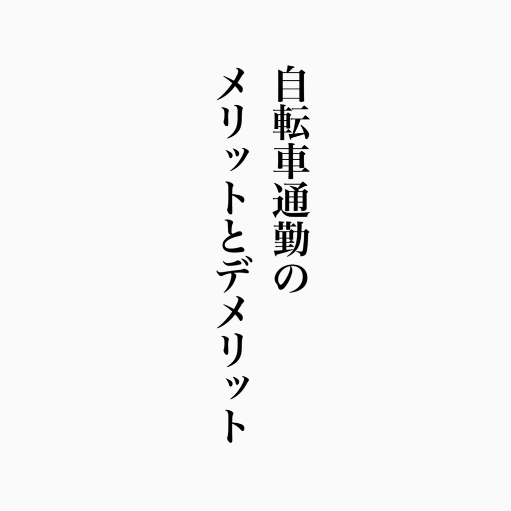 f:id:atsushihigeta:20171215142847j:plain