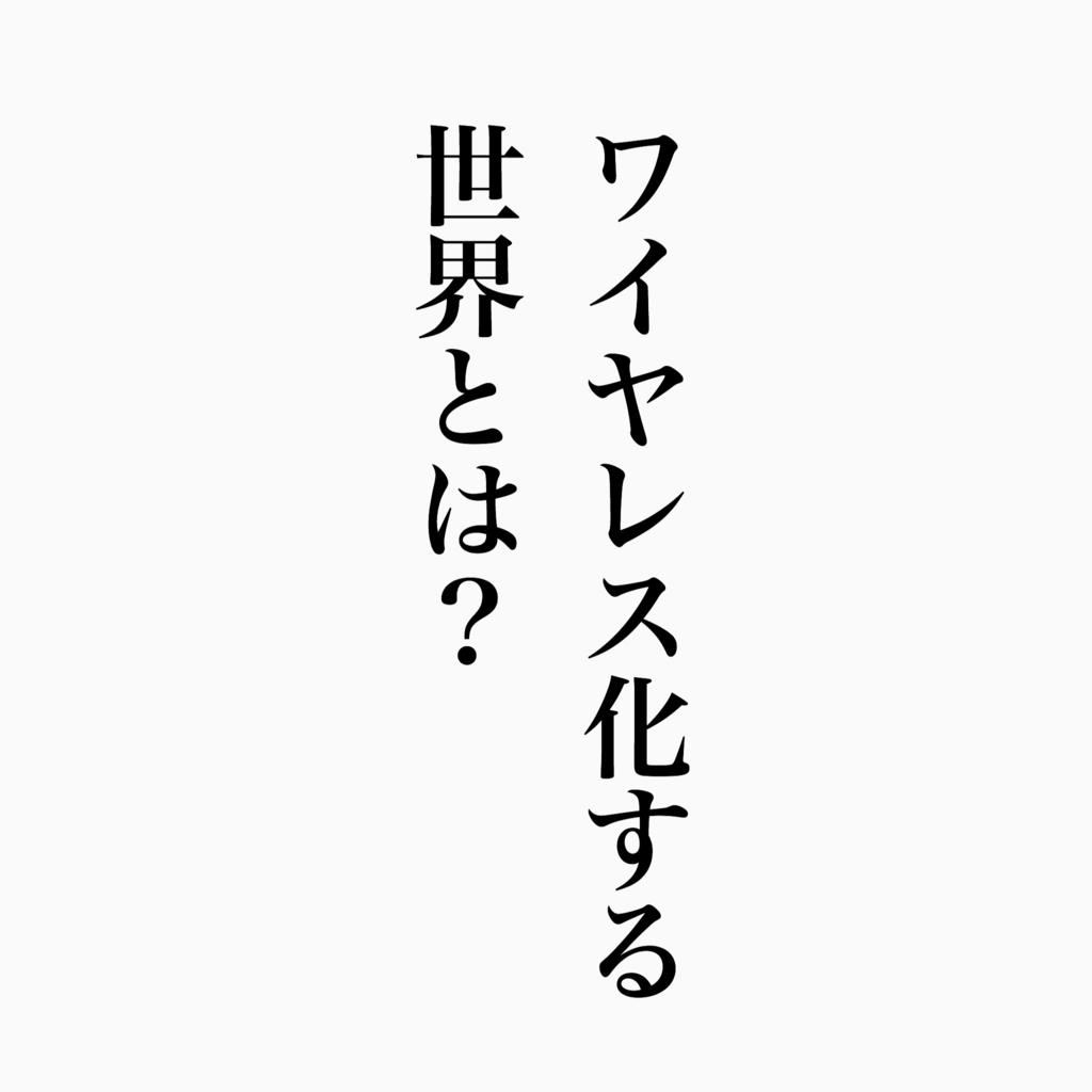 f:id:atsushihigeta:20180301205749j:plain