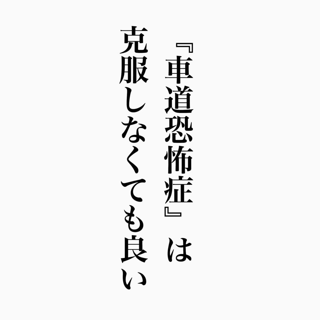 f:id:atsushihigeta:20180307004025j:plain