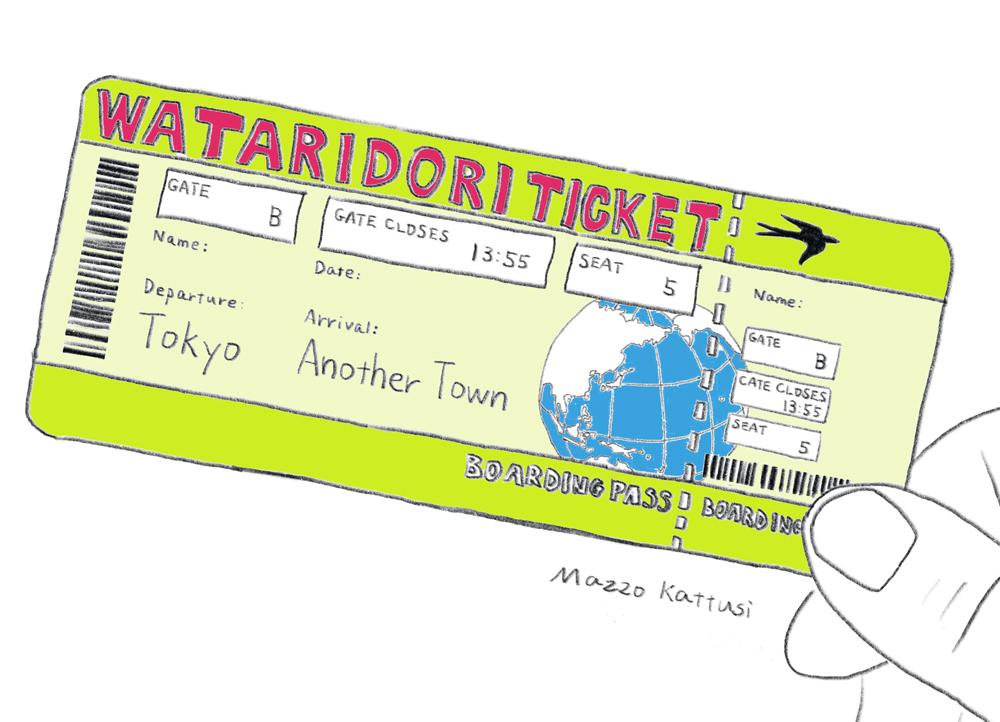 東京で働くべきか、離れるべきか —渡り鳥プロジェクト—