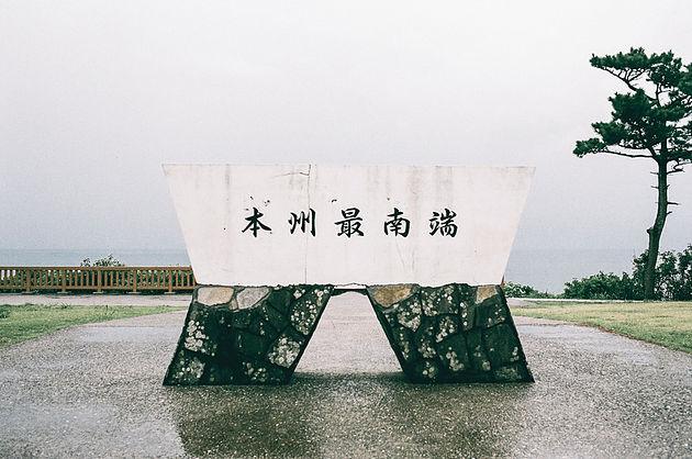 f:id:atsushimorimotophotos:20180429184051j:plain