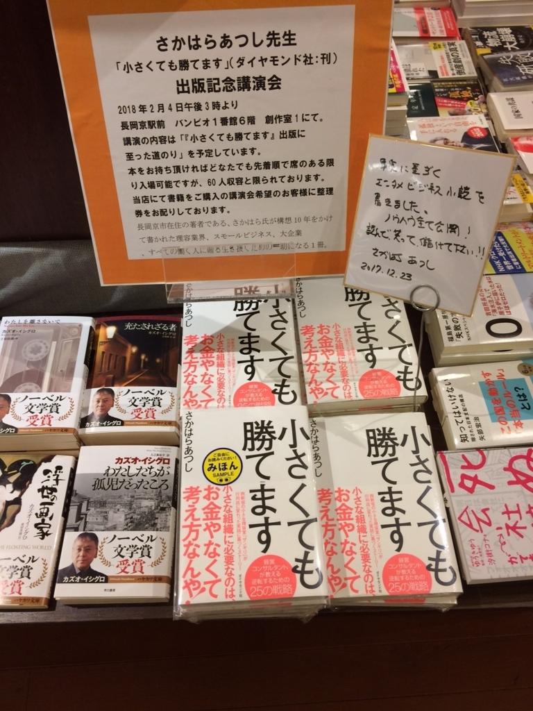 f:id:atsushisakahara:20171225001243j:plain