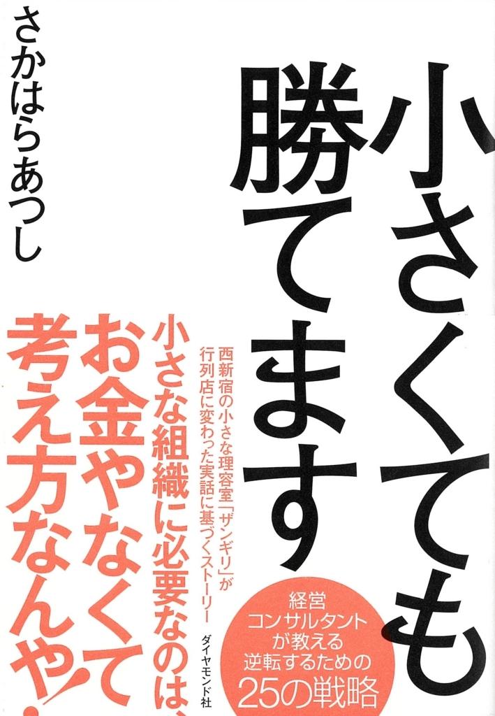 f:id:atsushisakahara:20180311223804j:plain