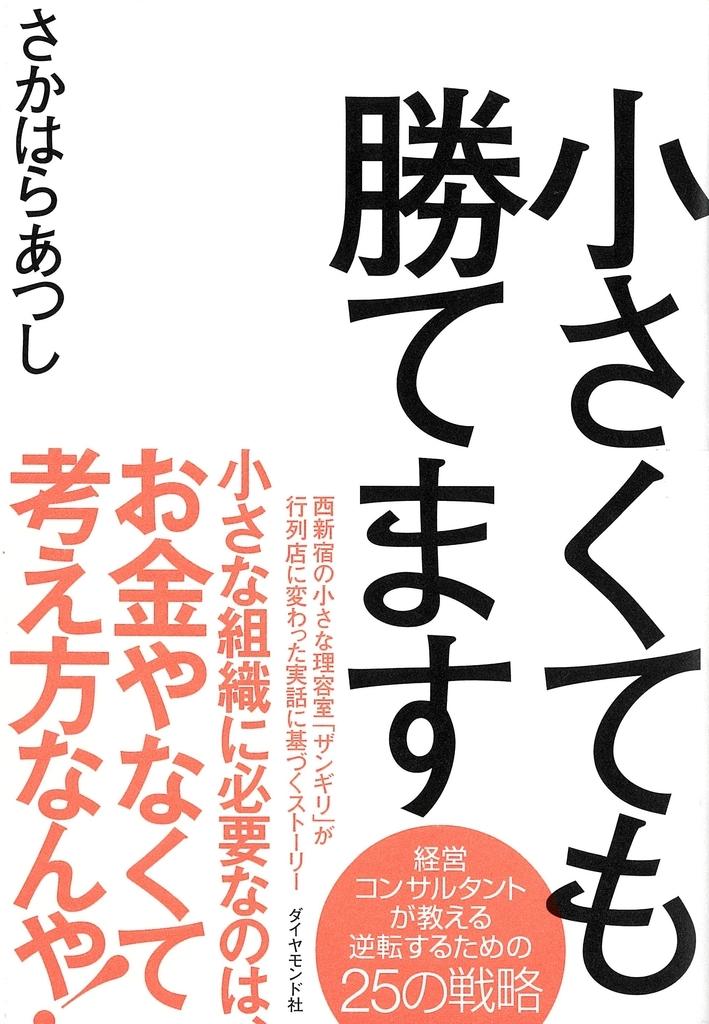 f:id:atsushisakahara:20181122135026j:plain