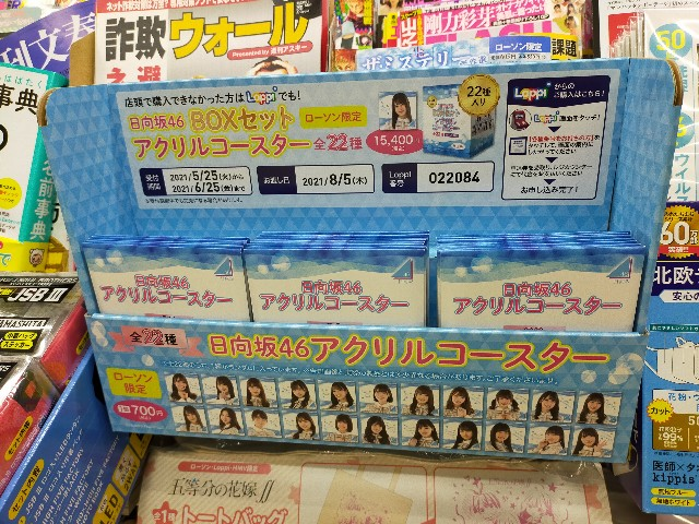 f:id:atsuyoshiblog:20210526000717j:image