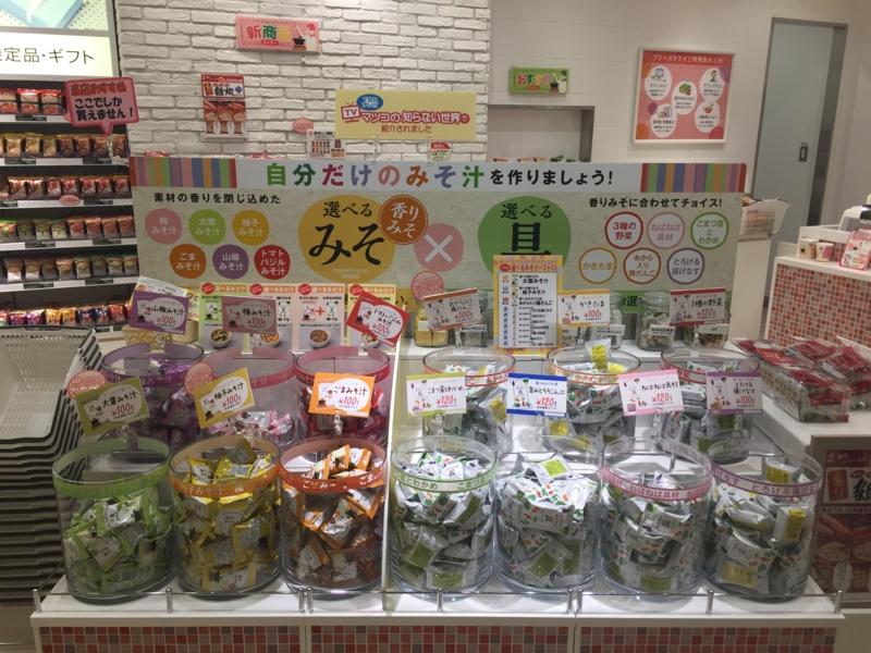 f:id:atsuyoshinarumi:20150316175905j:plain