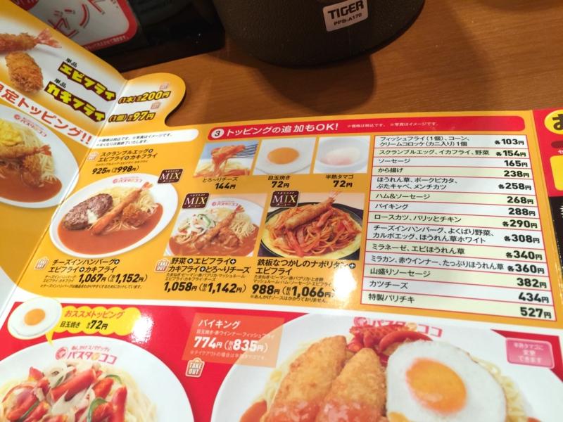f:id:atsuyoshinarumi:20151211013443j:plain