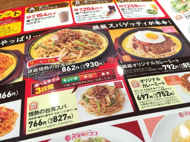 f:id:atsuyoshinarumi:20151211013447j:plain