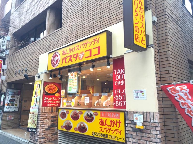 f:id:atsuyoshinarumi:20151211013450j:plain