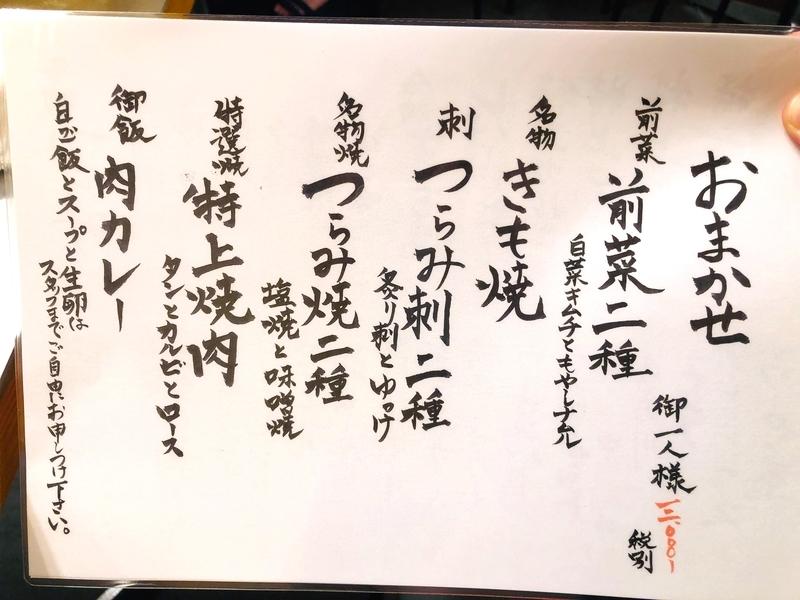 f:id:atsuyoshinarumi:20200629003338j:plain