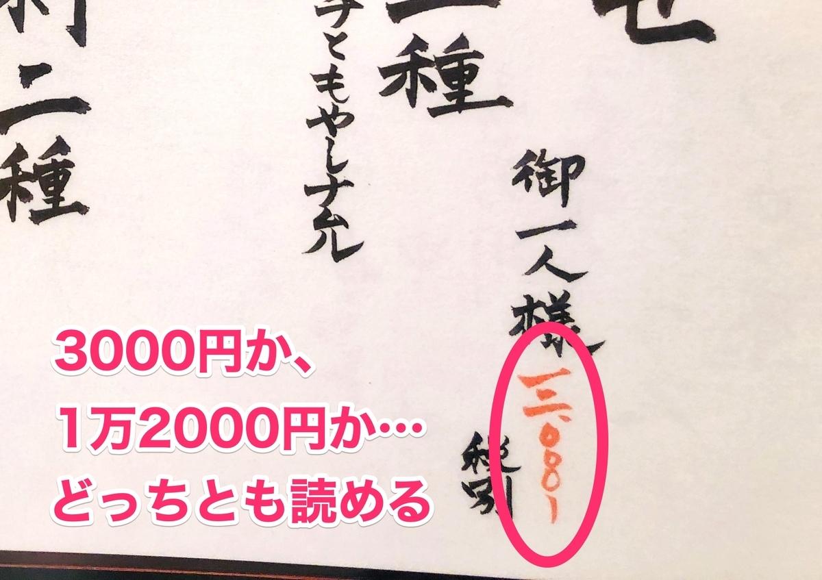 f:id:atsuyoshinarumi:20200629154004j:plain