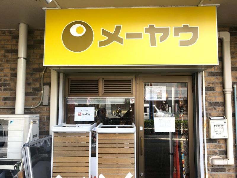 f:id:atsuyoshinarumi:20200719155557j:plain