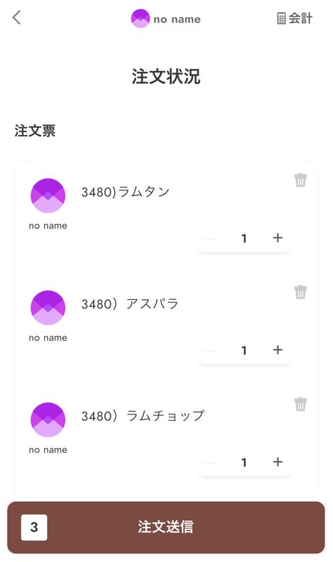 f:id:atsuyoshinarumi:20201126023400p:plain