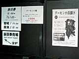デーモン小暮閣下 DAEMON'S ROCK TOUR@LIQUIDROOM