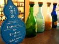 [酒][菓子]銀座のSAKE SHOP FUKUMITSUYA、百年水のかき氷