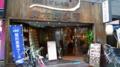 [食]西新宿の讃岐うどん、東京麺通団