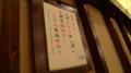 [食]西新宿の東京麺通団、9月22日は5周年感謝祭