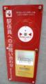 [旅]京阪中之島線ホームのインターホン
