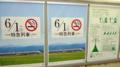 [旅]JR西日本の在来線特急列車は6/1〜禁煙