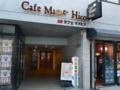 [茶][菓子][食]渋谷のカフェ、Cafe Mame-Hico(マメヒコ)
