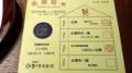 [茶][菓子]うおがし銘茶築地新店「茶遊会・秋」