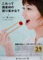 [日常]林野庁のポスター、木づかい.com