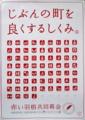 [日常]赤い羽根共同募金ポスター