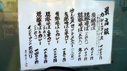 蒲田、古式カレーライスと支那蕎そばの店「インディアン」