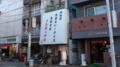[食]蒲田、古式カレーライスと支那蕎そばの店「インディアン」