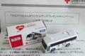 [献血]けんけつちゃんラッピング献血バス、当選!