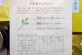 [茶][菓子]うおがし銘茶「茶・銀座」新茶フェスタ2010
