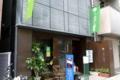 [茶][菓子]うおがし銘茶築地新店「茶遊会・新茶」