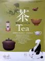 [イベント]出光美術館、日本の美・発見III〜茶 Tea―喫茶のたのしみ―