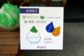 [茶][菓子]うおがし銘茶築地新店「夏・喫茶」