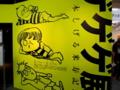 [イベント]ゲゲゲ展@松屋銀座8F大催場
