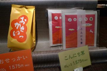 うおがし銘茶「茶・銀座」