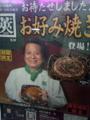 [食]ファミマ、新宿内藤町「莢」監修お好み焼き