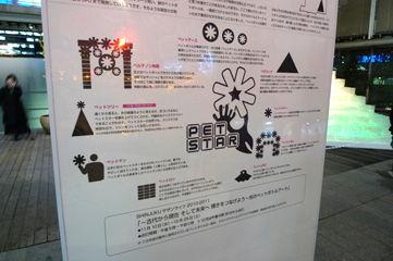 新宿タカシマヤタイムズスクエアのペットボトルアート