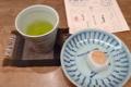 [茶][菓子]うおがし銘茶築地新店「茶遊会・新春」