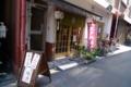 [菓子]浅草の江戸昔菓子、あさくさ梅源
