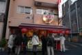 [食]横浜中華街、謝甜記 貮号店