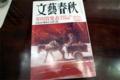 [本]文藝春秋2011/3月特別号