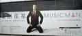 [音楽]MUSICMAN@桑田佳祐