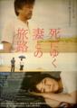 [映画]死にゆく妻との旅路@横浜ブルク13
