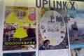 [映画]100,000年後の安全@UPLINK X