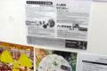 [映画]六ヶ所村通信no.4@UPLINK FACTORY