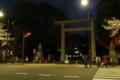[散歩]靖国神社